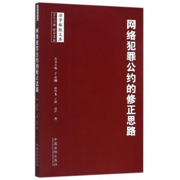 网络犯罪公约的修正思路/法学格致文库