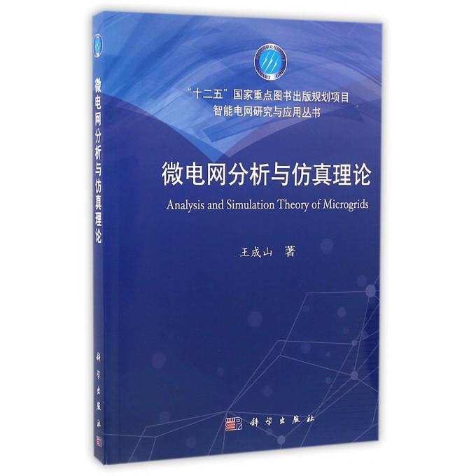 微电网分析与仿真理论/智能电网研究与应用丛书