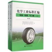 化学工业标准汇编(轮胎轮辋气门嘴上下第5版)
