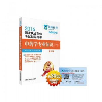 中药学专业知识(1**0版2016国家执业药师考试辅导用书)