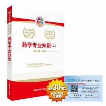 药学专业知识(2第7版2016国家执业药师考试指南)