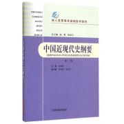 中国近现代史纲要(第2版成人高等教育基础医学教材)