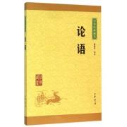 论语/中华经典藏书