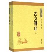 古文观止(上下)/中华经典藏书