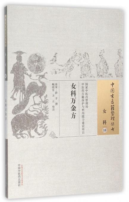 女科万金方/中国古医籍整理丛书
