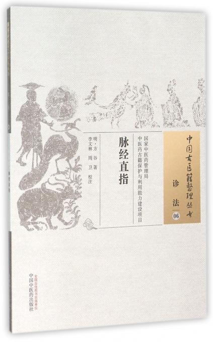 脉经直指/中国古医籍整理丛书