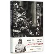 英王亨利七世本纪(西方传记文学经典)(精)