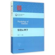 情绪心理学/当代中国心理科学文库