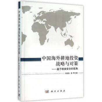 中国海外耕地投资战略与对策--基于粮食安全的视角(精)
