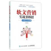 软文营销实战108招(小软文大效果)