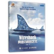 Wireshark网络分析的艺术/信息安全技术丛书