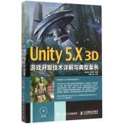 Unity5.X3D游戏开发技术详解与典型案例(附光盘)