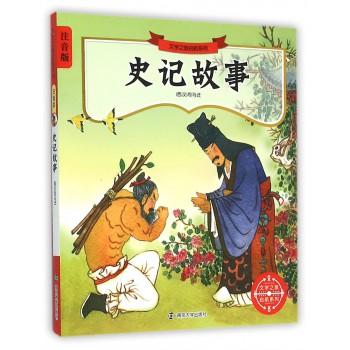 史记故事(注音版)/文学之旅启航系列