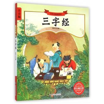 三字经(注音版)/文学之旅启航系列