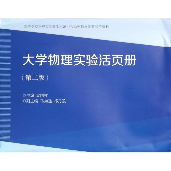 大学物理实验活页册(第2版高等学校物理实验教学示范中心系列教材配套参考资料)