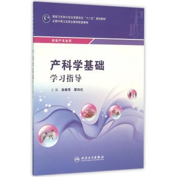 产科学基础学习指导(供助产专业用全国中等卫生职业教育配套教材)