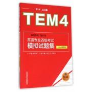 英语专业四级考试模拟试题集(2016新题型版)/英语专业四级考试单项突破系列