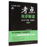 高中生物(选修3第3版新课标)/考点同步解读