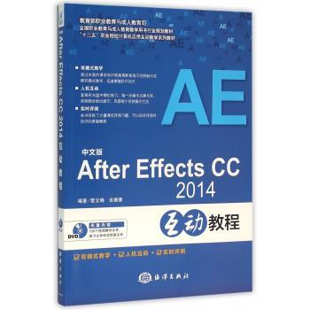 中文版After Effects CC2014互动教程(附光盘十二五职业院校计算机应用互动教学系列教材)