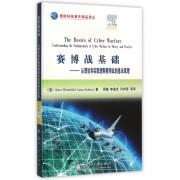 赛博战基础--从理论和实践理解赛博战的基本原理(精)/国防科技著作精品译丛