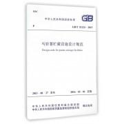 马铃薯贮藏设施设计规范(GB\T51124-2015)/中华人民共和国国家标准