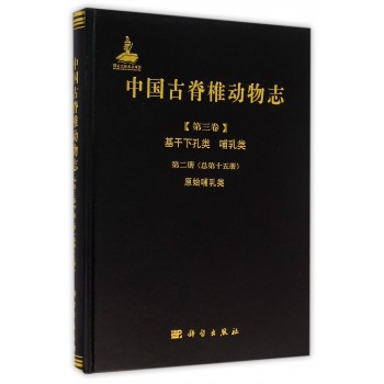 中国古脊椎动物志(第3卷基干下孔类哺乳类第2册总**5册原始哺乳类)(精)