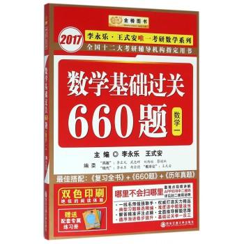 数学基础过关660题(数学1双色印刷)/2017李永乐王式安**考研数学系列