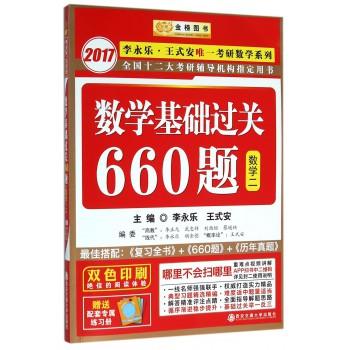 数学基础过关660题(数学2双色印刷)/2017李永乐王式安**考研数学系列