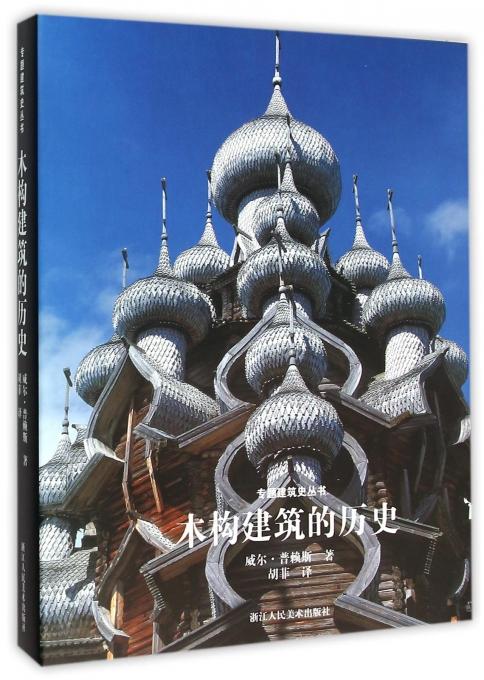 木构建筑的历史(精)/专题建筑史丛书