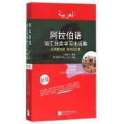 阿拉伯语词汇分类学习小词典(新版汉阿英对照阿汉词汇表)
