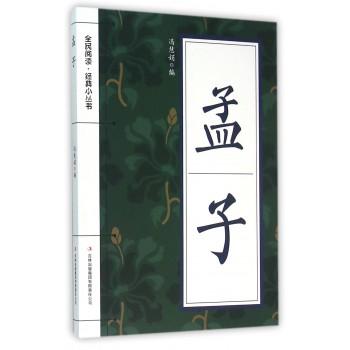 孟子/全民阅读经典小丛书
