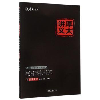 杨雄讲刑诉之同步训练/2016年国家司法考试厚大讲义