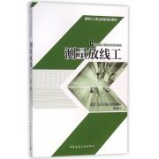 测量放线工(第2版建筑工人职业技能培训教材)