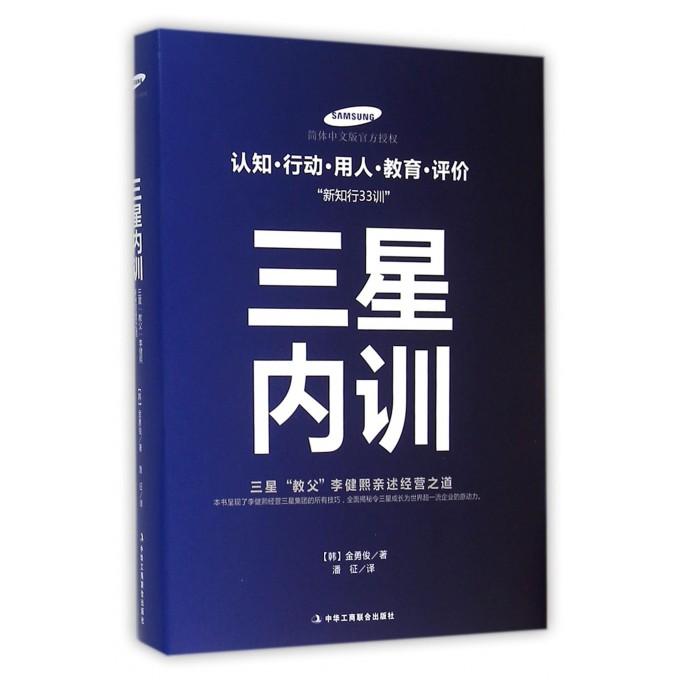 三星内训(三星教父李健熙亲述经营之道)(精)