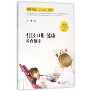 社区口腔健康教育指导