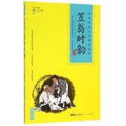 笠翁对韵(中华传统文化经典读本)