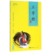 三字经(中华传统文化经典读本)