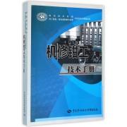 机修钳工技术手册/职业技术院校技工院校一体化课程教学改革专业技术手册类丛书