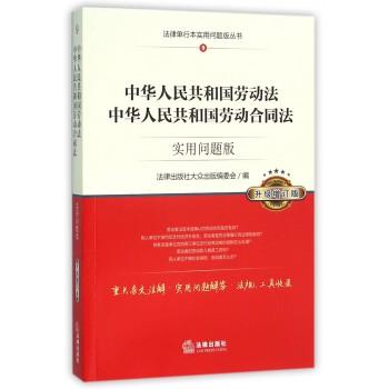 中华人民共和国劳动法中华人民共和国劳动合同法(实用问题版升级增订版)/法律单行本实用问题版丛书