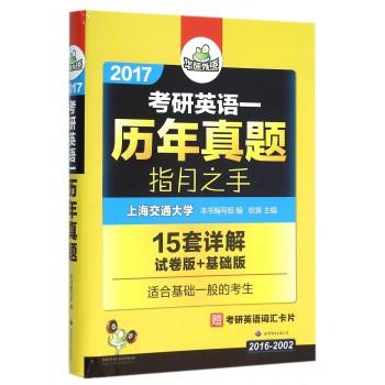 2017考研英语一历年真题(15套详解试卷版+基础版2016-2002)