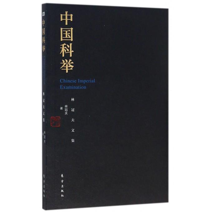 中国科举(林冠夫文集)