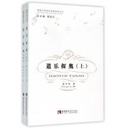 道乐探奥(上下)/西南大学音乐学新视野丛书