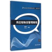 供应链物流管理教程(21世纪经济管理精品教材)/物流学系列