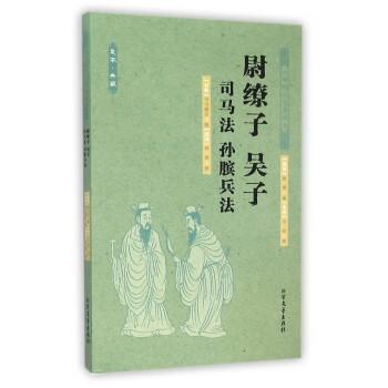 尉缭子吴子司马法孙膑兵法(足本典藏)/中华国学经典读本