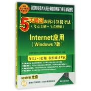 Internet应用(附光盘Windows7版5天通过职称计算机考试考点全解+全真模拟)/全国专业技术人员计算机应用能力考试指导丛书