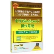 中文Windows7操作系统(附光盘全国职称计算机考试标准教程全真考场模拟+超大题库)/全国专业技术人员计算机应用能力考试指导丛书