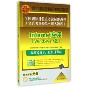 Internet应用(附光盘Windows7版全国职称计算机考试标准教程全真考场模拟+超大题库)/全国专业技术人员计算机应用能力考试指导丛书