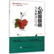 心脏瓣膜病专家解读237问/国家心血管病中心专家答疑丛书