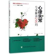 心律失常专家解读290问/国家心血管病中心专家答疑丛书