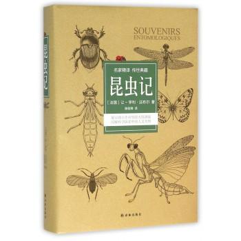 昆虫记(精)